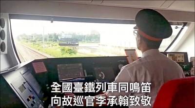 殉職警李承翰告別式 獲頒總統褒揚令