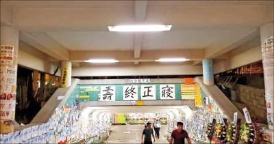 藍儂牆被惡搞成靈堂 香港對立加劇
