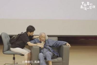 台灣萬歲!史明分享紀錄片座談花絮 百年堅持令網友動容