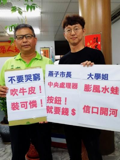中市府爭取台灣燈會預算 民進黨團批不是「按鈕就要錢」