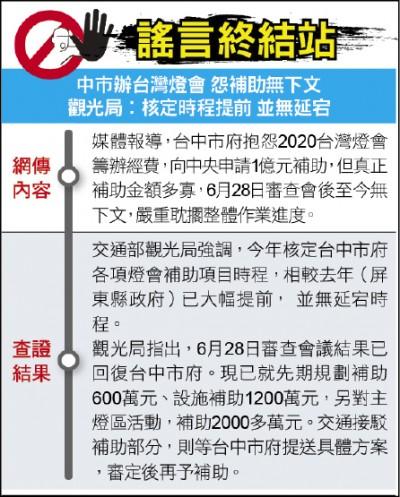 謠言終結站》中市辦台灣燈會 怨補助無下文 觀光局︰核定時程提前 並無延宕