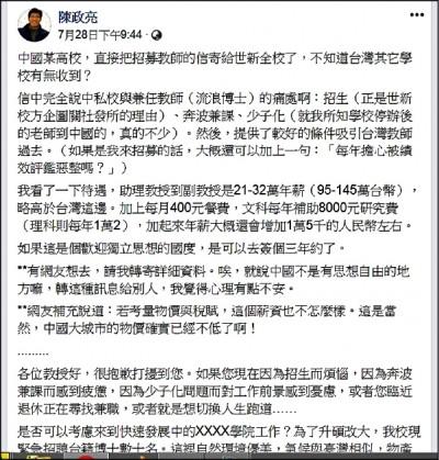 西進教書三思 學者:須接受「中國台灣」身分
