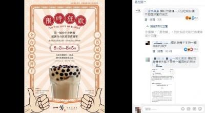 一芳水果茶曾「這樣」行銷...網友用「照樣造句」酸爆反擊!
