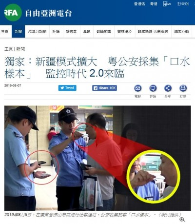 中共在廣東收集唾液檢體 「新疆監控模式」恐推至全中國