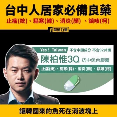 陳柏惟臉書開選舉「藥單」  網友挺有創意