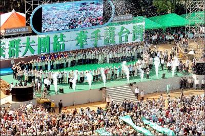 2004牽手護台灣》五百公里人鏈 宣示捍衛家園