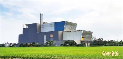 台東焚化廠將啟用 環團:白賠19.6億