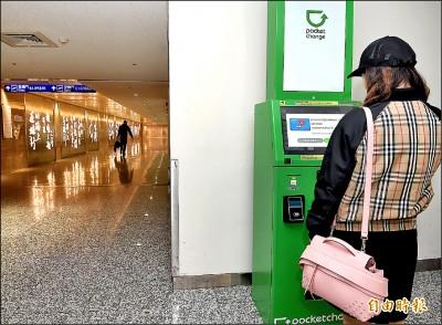 旅客佳音/硬幣用不完 在桃機可換優惠券