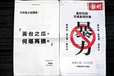 「黃台之瓜 何堪再摘」李嘉誠登廣告籲止暴