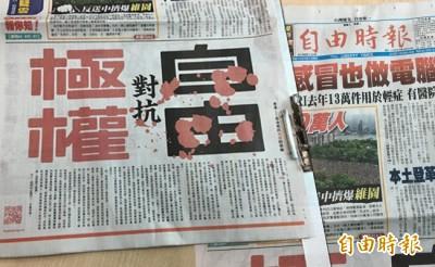 香港全球登報! 籲台灣民眾:不要被甜言蜜語所誘惑