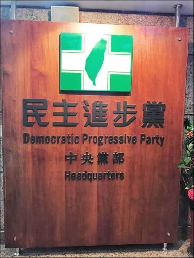 冷眼集》民進黨的支持度