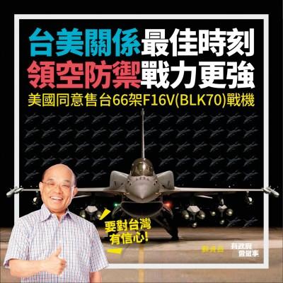 F16特別預算 朝野都支持