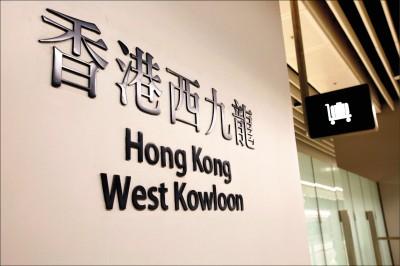 香港高鐵一地兩檢 搭造「送中」便門