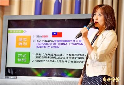 加註台灣 數位身分證明年十月上路