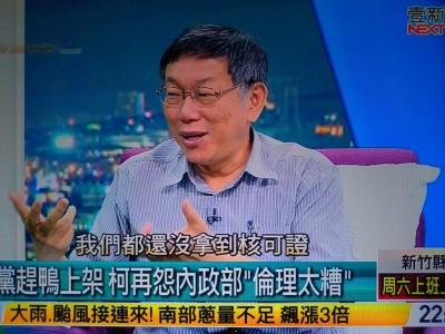 國民黨2020若慘敗 柯批評吳敦義:私心太重、罪過最大