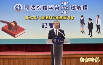 軍公教年改釋憲案  大法官宣告「大部分合憲」