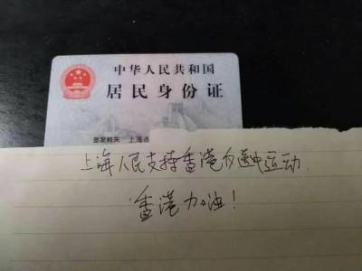 香港「反送中」運動不停歇 中國人士附身分證聲援