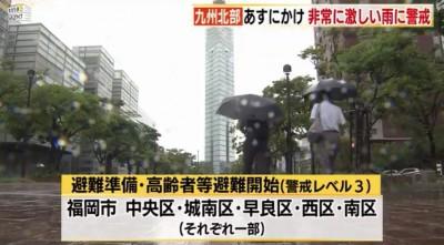 遊日注意!九州暴雨洪災 14民宅淹沒、5000長崎居民撤離