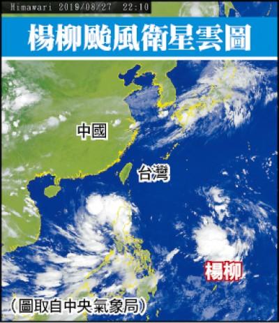 氣象局預估 1-2個秋颱恐侵台/12號颱風楊柳登陸呂宋島 東、南部週四到週六提防大雨