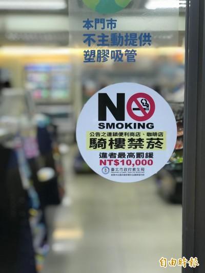北市超商騎樓禁菸上路首日2違規 各開罰2000元