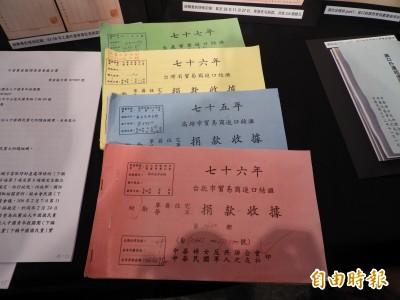 黨產會辦「不當黨產在台灣」特展 婦聯會:污衊霸凌