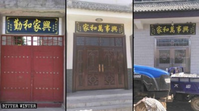 中國強拆民宅宗教標誌 逼換愛國愛黨門匾、對聯