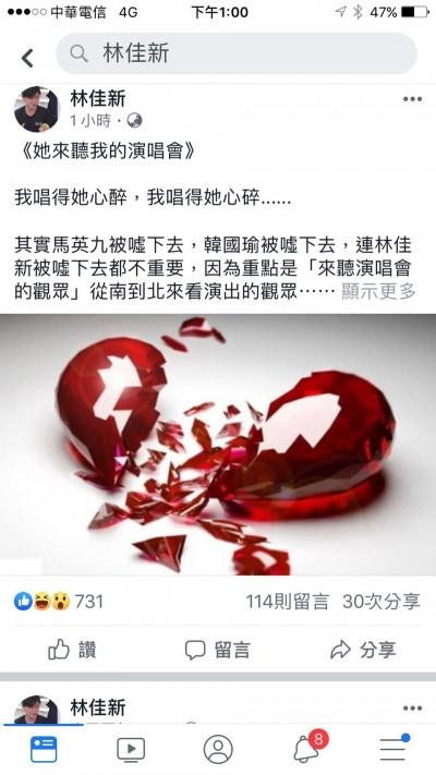 前總統馬英九被轟下台 挺韓菜農林佳新這麼說