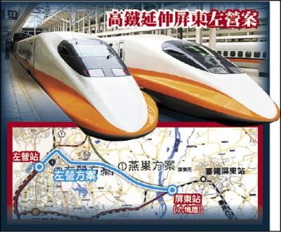 蘇揆今南下宣布 高鐵延伸屏東