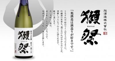員工疏忽導致酒精濃度異常  26萬瓶「獺祭」被下令回收