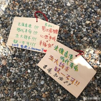 怒!大阪神社「支持香港」許願牌 竟遭中客拔下挖洞掩埋
