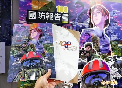 國防報告書︰中國祭「三戰」+假訊息 分化台灣