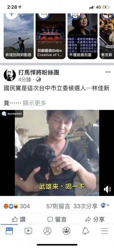 「最強菜農」林佳新被起底 網友重貼「餵狗喝酒」批太扯