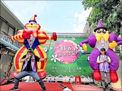 好客藝文沙龍 戲說台中東區閩客融合史