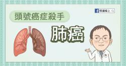 照護線上》頭號癌症殺手 – 肺癌(懶人包)