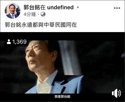替郭討公道 老虎軍團拒投韓
