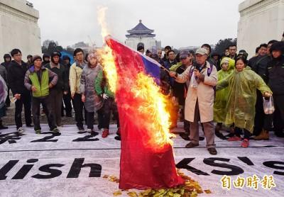 獨派228晚會教唆燒國旗 法院認「象徵性言論」判無罪