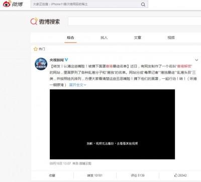 「香港解密」網站曝示威者個資 竟獲央視掛保證:方便看清醜惡嘴臉