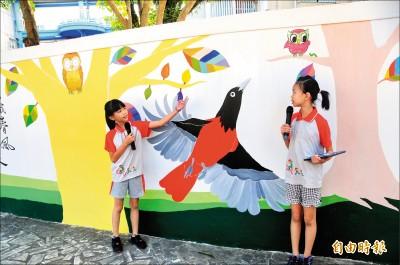 《花蓮》東華附小圍牆 彩繪台灣原生鳥