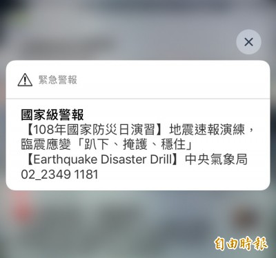 明年3月起地震預警有望縮短至10秒 氣象局:堪稱全球最快