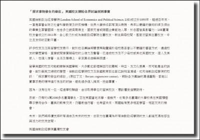 「學歷論文不應被扭曲」LSE台灣校友會聲援蔡英文