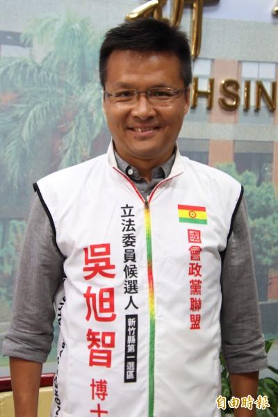國會政黨聯盟議員吳旭智 參選竹縣第1選區立委