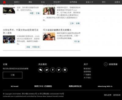 紐西蘭《先驅報中文網》 遭疑受控於中共