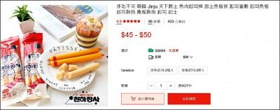 淪非洲豬瘟疫區 蝦皮還在賣「韓國香腸」