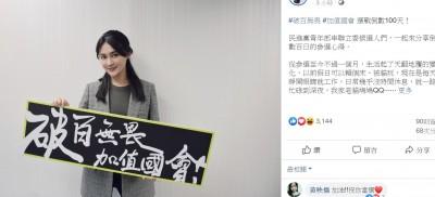 選戰倒數百日!民進黨「破百無畏、加值國會」拚立委衝刺
