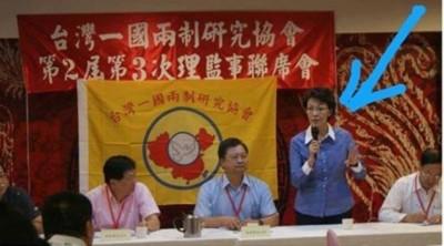 台灣人憤怒!黃昭順被起底 多次參加一國兩制研究會