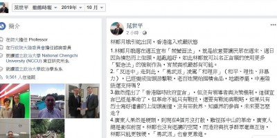 香港禁止蒙面 學者:林鄭月娥引蛇出洞