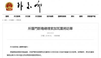 台索斷交後...中國外交部宣布:索國總理8至13日訪中