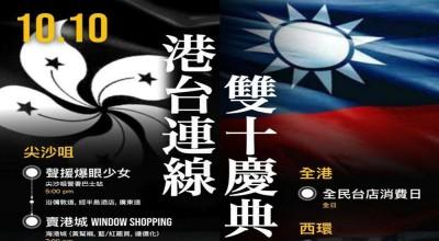 港人發起10/10插中華民國國旗 黃之鋒:台灣旗一起插!