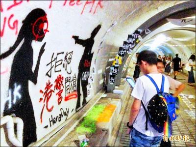 中山大學連儂隧道落幕 高市文化局否認施壓