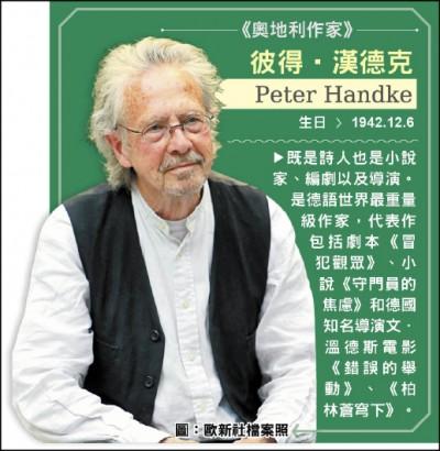 奧地利、波蘭作家 獲文學諾獎